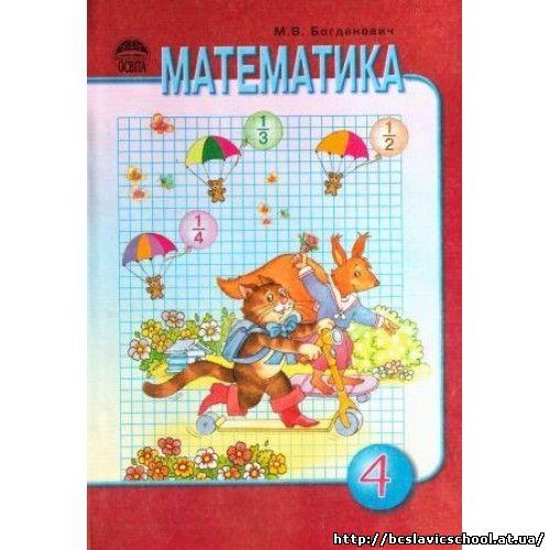 Гдз 4 клас математика нова книжка